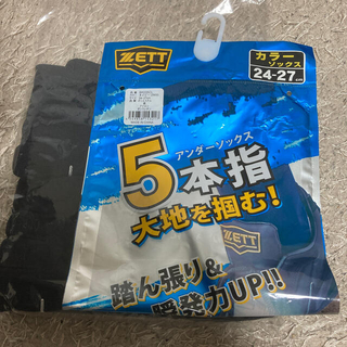 ZETT - 新品 ゼット 5本指 アンダーソックス 2足 ネイビー