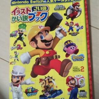 ニンテンドースイッチ(Nintendo Switch)のてれびげーむマガジン(ゲーム)