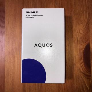アクオス(AQUOS)のAQUOS sense3 lite ブラック 64 GB SIMフリー(スマートフォン本体)