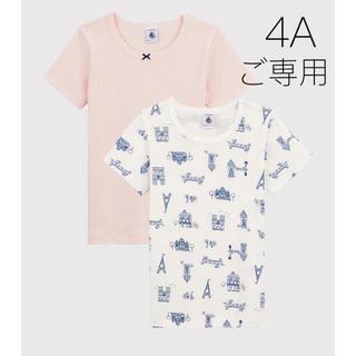 プチバトー(PETIT BATEAU)の*ご専用* 新品未使用  プチバトー  半袖  Tシャツ  2枚組  4ans(下着)