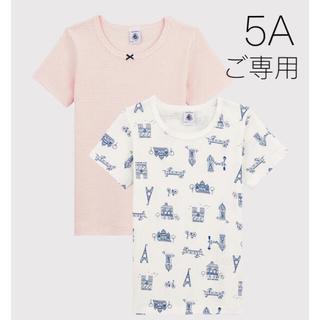 プチバトー(PETIT BATEAU)の*ご専用* 新品未使用  プチバトー  半袖   Tシャツ  2枚組  5ans(下着)