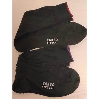 タケオキクチ(TAKEO KIKUCHI)の【未使用】TAKEO KIKUCHI ソックス 黒 2点セット(ソックス)