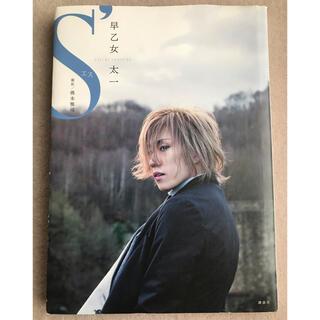 早乙女太一 S'  二十歳 メモリアル写真集 DVD付(男性タレント)