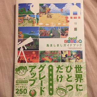 ニンテンドースイッチ(Nintendo Switch)のあつまれどうぶつの森 島ましましガイドブック(ゲーム)