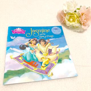 ディズニー(Disney)のディズニー 英語絵本 アラジン ジャスミン プリンセス 児童書 洋書 シール付き(洋書)