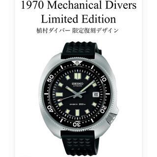 セイコー(SEIKO)のセイコー プロスペックス 限定モデル  復刻 SBDX031 植村ダイバー(腕時計(アナログ))