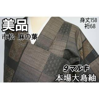 大島紬 9マルキ 手織り 市松 麻の葉 本場大島紬 泥大島 黒 茶 616(着物)