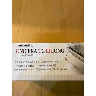 ユニフレーム(UNIFLAME)のユニセラ TG III ロング(ストーブ/コンロ)
