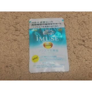 キリン(キリン)の【新品・未開封】キリン iMUSE プラズマ乳酸菌サプリメント(その他)