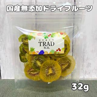 すっぱ!キウイの4種MIX☆国産無添加ドライフルーツ 32g(フルーツ)