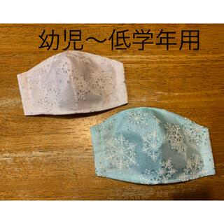 幼児〜低学年用インナーマスク 雪の結晶(オーガンジー生地) ピンク ブルー (外出用品)