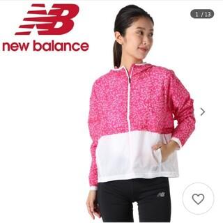 ニューバランス(New Balance)の新品ニューバランス ウインドブレーカー(その他)