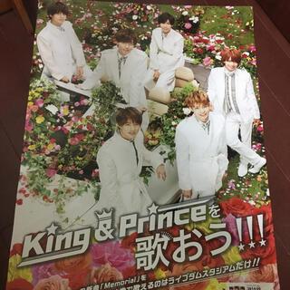 ジャニーズ(Johnny's)のキングアンドプリンス キング&プリンス ポスター(アイドルグッズ)