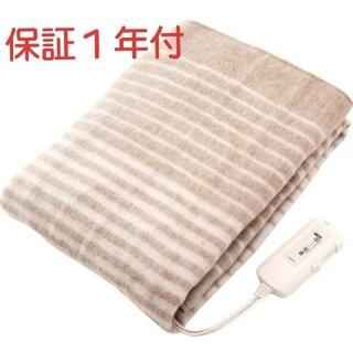 コイズミ(KOIZUMI)の【保証付】コイズミ 電気毛布 130×80cm 送料無料 新品(電気毛布)