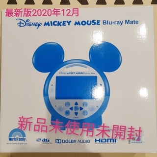 ディズニー(Disney)の新品【2020年最新版リニューアル版】ミッキーメイト ブルーレイメイト DWE(ブルーレイプレイヤー)