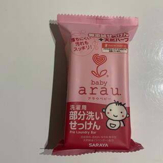 アラウ(arau.)のarau baby 石鹸(おむつ/肌着用洗剤)