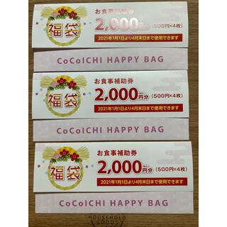 ココイチ CoCo壱番屋 お食事補助券 10,000円分(レストラン/食事券)
