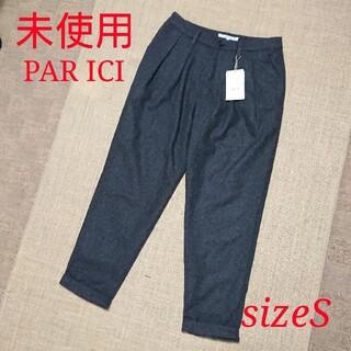 パーリッシィ(PAR ICI)の未使用 パーリッシィ ウールテーパードパンツ グレー Sサイズ(カジュアルパンツ)