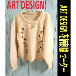 アートコレクション(Art Collection)のART DESIGN アートデザイン 花柄刺繍 セーター ニット トップス(ニット/セーター)