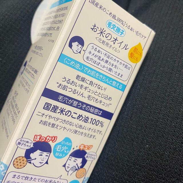 石澤研究所(イシザワケンキュウジョ)のお米のオイル コスメ/美容のスキンケア/基礎化粧品(フェイスオイル/バーム)の商品写真
