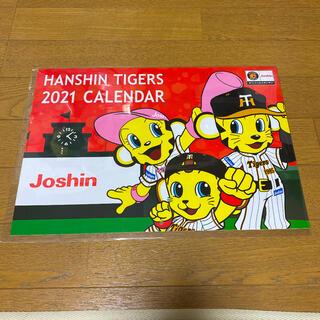 ハンシンタイガース(阪神タイガース)の阪神タイガース2021カレンダー 新品(カレンダー/スケジュール)