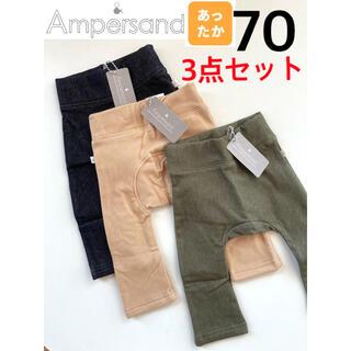 アンパサンド(ampersand)の新品 Ampersand アンパサンド 裏微起毛モンキーパンツ70  3本セット(パンツ)