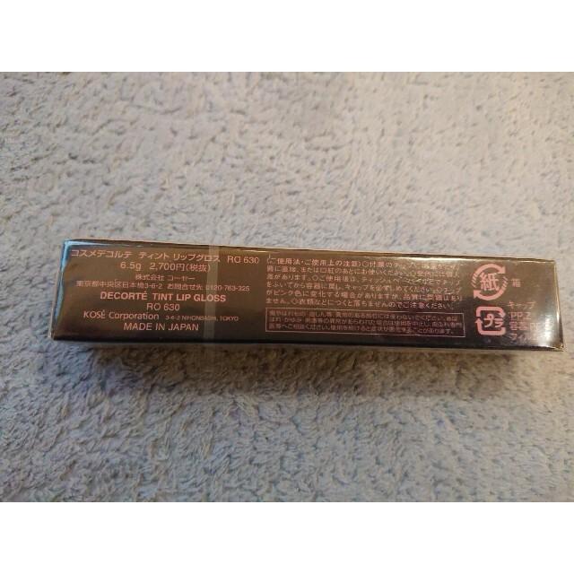 COSME DECORTE(コスメデコルテ)のコスメデコルテ ティント リップグロス RO630 コスメ/美容のベースメイク/化粧品(リップグロス)の商品写真