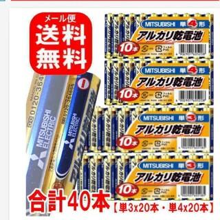 ミツビシ(三菱)の三菱アルカリ性乾電池単3×20本 単4×20本(バッテリー/充電器)