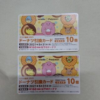ミスタードーナツ・ドーナツ引換券20個分・2021福袋(レストラン/食事券)