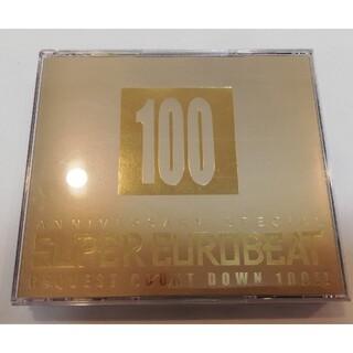 スーパーユーロビート100 アニヴァーサリー・スペシャル リクエスト(クラブ/ダンス)