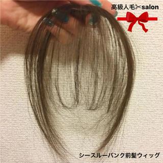 3D前髪ウィッグ シースルーバンク自然 馴染ませ 人毛100%手植えウィッグ(前髪ウィッグ)