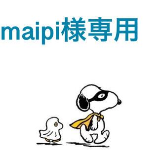 スヌーピー(SNOOPY)のmaipi さま専用(その他)