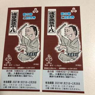 浅草演芸ホール 夜の部2枚(落語)