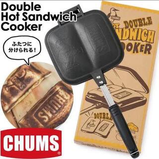 チャムス(CHUMS)のチャムス ホットサンドメーカー ダブル(サンドメーカー)