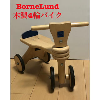 ボーネルンド(BorneLund)の【値下げ】ボーネルンド 木の4輪バイク(三輪車)