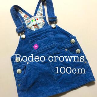 ロデオクラウンズ(RODEO CROWNS)のジャンパースカート(スカート)