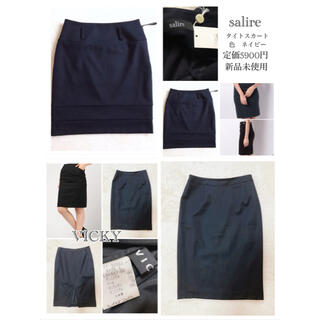 サリア(salire)のタイトスカート 15000円→4999円(ひざ丈スカート)