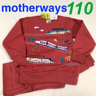 マザウェイズ(motherways)の新品未使用[マザウェイズ]新幹線パジャマ上下セット(赤)110size(パジャマ)