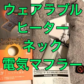 ドウシシャ(ドウシシャ)のウェアラブルヒーター ネック◇ドウシシャ◇ UHW-N101◇未使用動作確認済み(電気ヒーター)