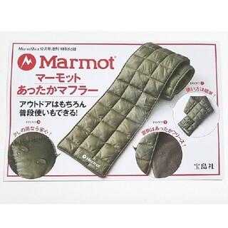 MARMOT - Mono Max 12月 付録 水にも強い!マーモット マフラー