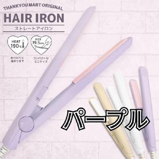 スリーコインズ(3COINS)のサンキューマート 新品 ヘアアイロン ミニアイロン 紫(ヘアアイロン)