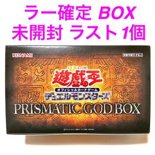 ユウギオウ(遊戯王)の遊戯王 PRISMATIC GOD BOX  ラー確定(Box/デッキ/パック)