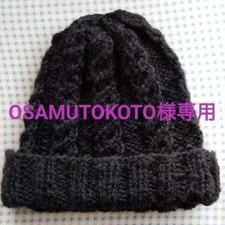 OSAMUTOKOTO様専用 毛糸帽子2点セット(帽子)