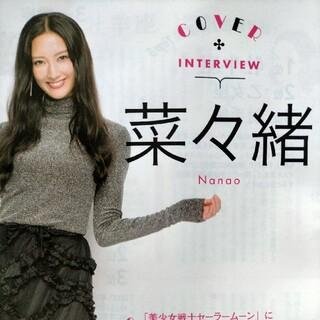 菜々緒 セーラームーン  ホットペッパー  2021年1月号(女性タレント)