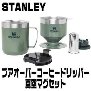 スタンレー(Stanley)の新品 スタンレー プアオーバー フィルタレスコーヒードリッパー 日本未発売(調理器具)