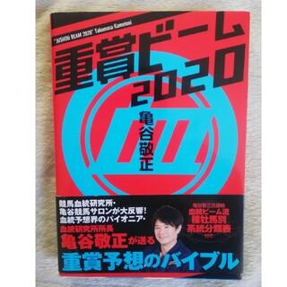 重賞ビーム 2020(趣味/スポーツ/実用)