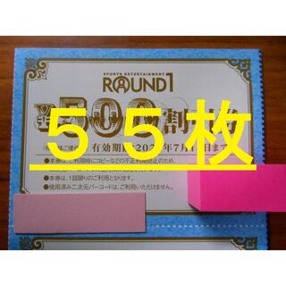 (55枚 追跡送料無料) ラウンドワン 株主優待券(ボウリング場)