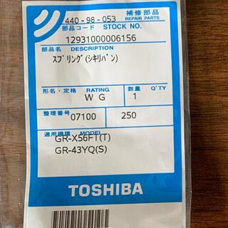 トウシバ(東芝)の東芝 冷蔵庫用 扉スプリング バネ 440-98-053(冷蔵庫)