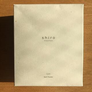 シロ(shiro)のShiro クレイバス(入浴剤/バスソルト)