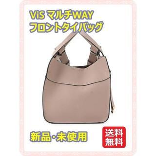 ヴィス(ViS)の【新品未使用】ViS マルチWAY フロントタイバッグ(ハンドバッグ)